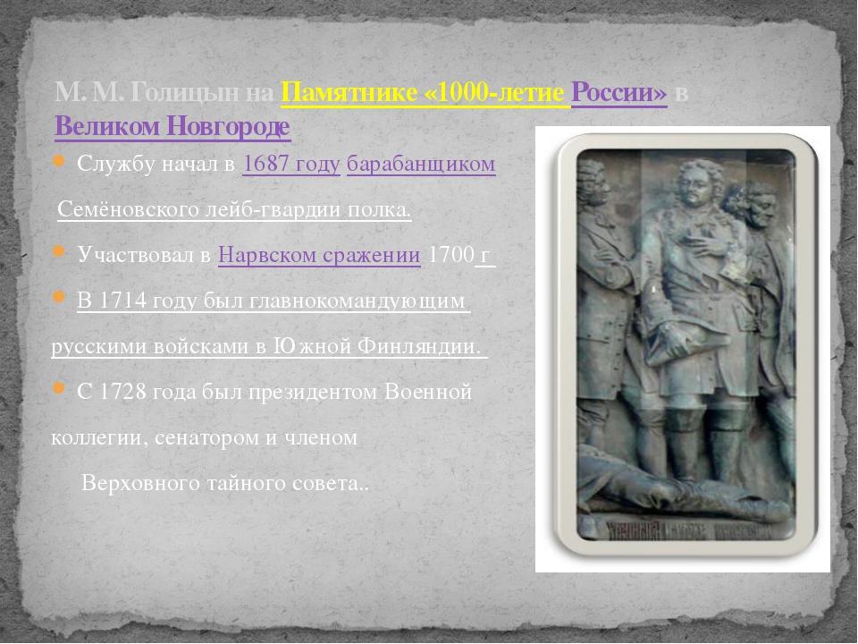Службу начал в1687 годубарабанщиком Семёновского лейб-гвардии полка. Участ...