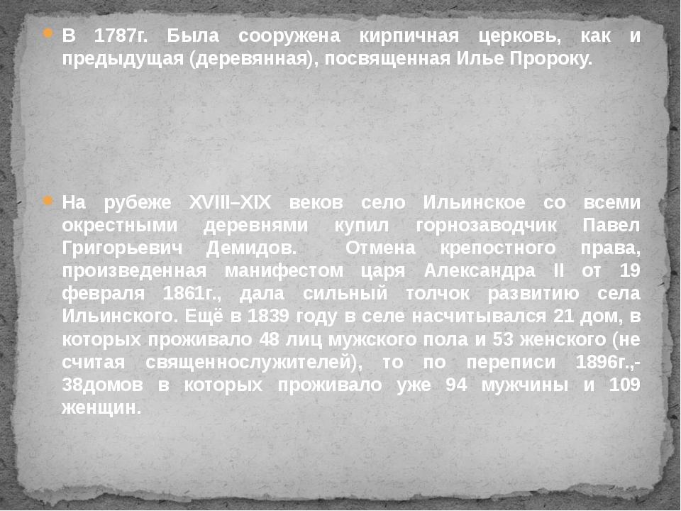 В 1787г. Была сооружена кирпичная церковь, как и предыдущая (деревянная), пос...