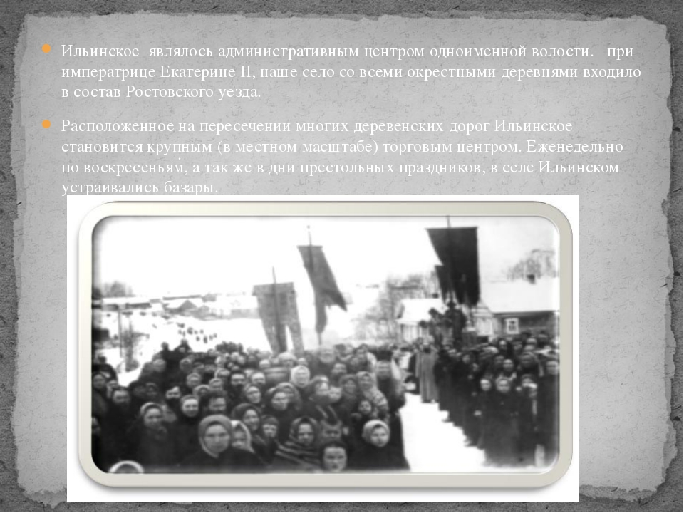 Ильинское являлось административным центром одноименной волости. при императр...
