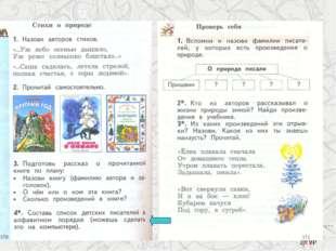Литературное чтение 1. Добавлены задания к текстам. 2. Форма обращения с обоб
