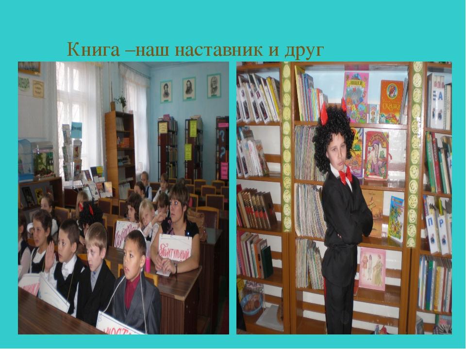Книга –наш наставник и друг
