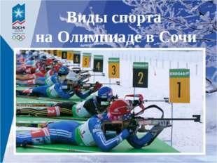 Виды спорта на Олимпиаде в Сочи