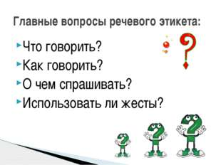Что говорить? Как говорить? О чем спрашивать? Использовать ли жесты? Главные