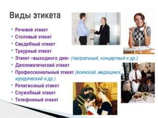 Виды этикета Речевой этикет Столовый этикет Свадебный этикет Траурный этикет