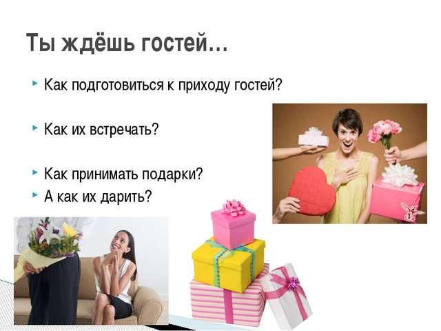 Как подготовиться к приходу гостей? Как их встречать? Как принимать подарки?...