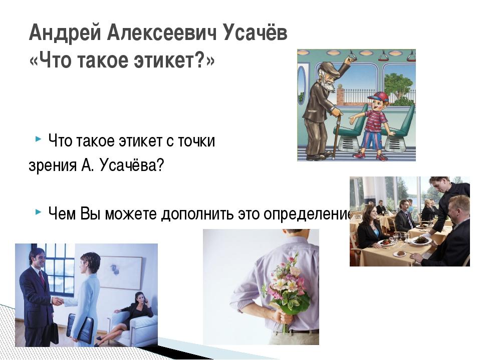 Андрей Алексеевич Усачёв «Что такое этикет?» Что такое этикет с точки зрения...