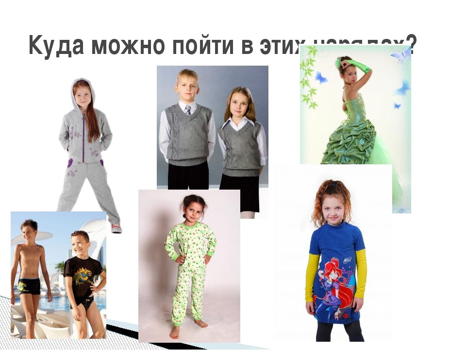 Куда можно пойти в этих нарядах?