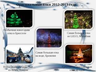 Оригинальные ёлки 2012-2013 года Необычная новогодняя елка в Брюсселе Самая б