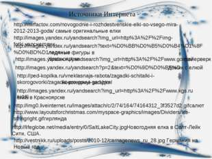 Источники Интернета http://mirfactov.com/novogodnie-i-rozhdestvenskie-elki-so