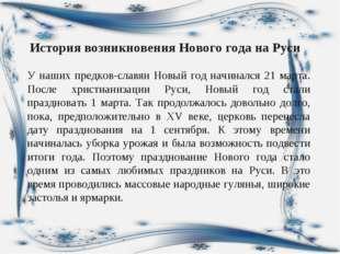 История возникновения Нового года на Руси У наших предков-славян Новый год на