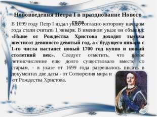 Нововведения Петра I в празднование Нового года В 1699 году Петр I издал указ