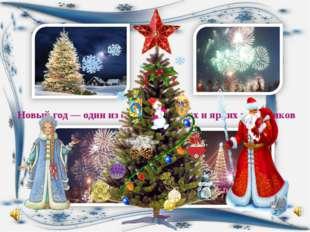 Новый год — один из самых любимых и ярких праздников