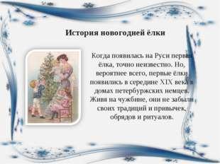 История новогодней ёлки Когда появилась на Руси первая ёлка, точно неизвестно