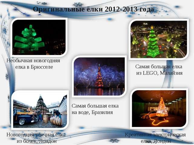 Оригинальные ёлки 2012-2013 года Необычная новогодняя елка в Брюсселе Самая б...