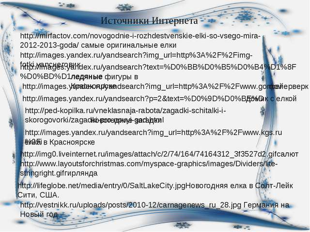 Источники Интернета http://mirfactov.com/novogodnie-i-rozhdestvenskie-elki-so...