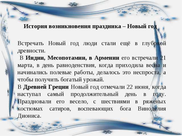 История возникновения праздника – Новый год Встречать Новый год люди стали ещ...