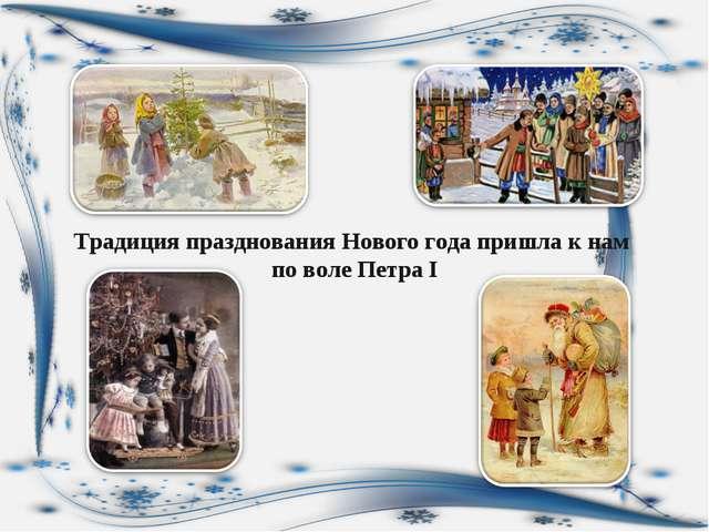 ТрадицияпразднованияНовогогодапришла к нам по волеПетраI