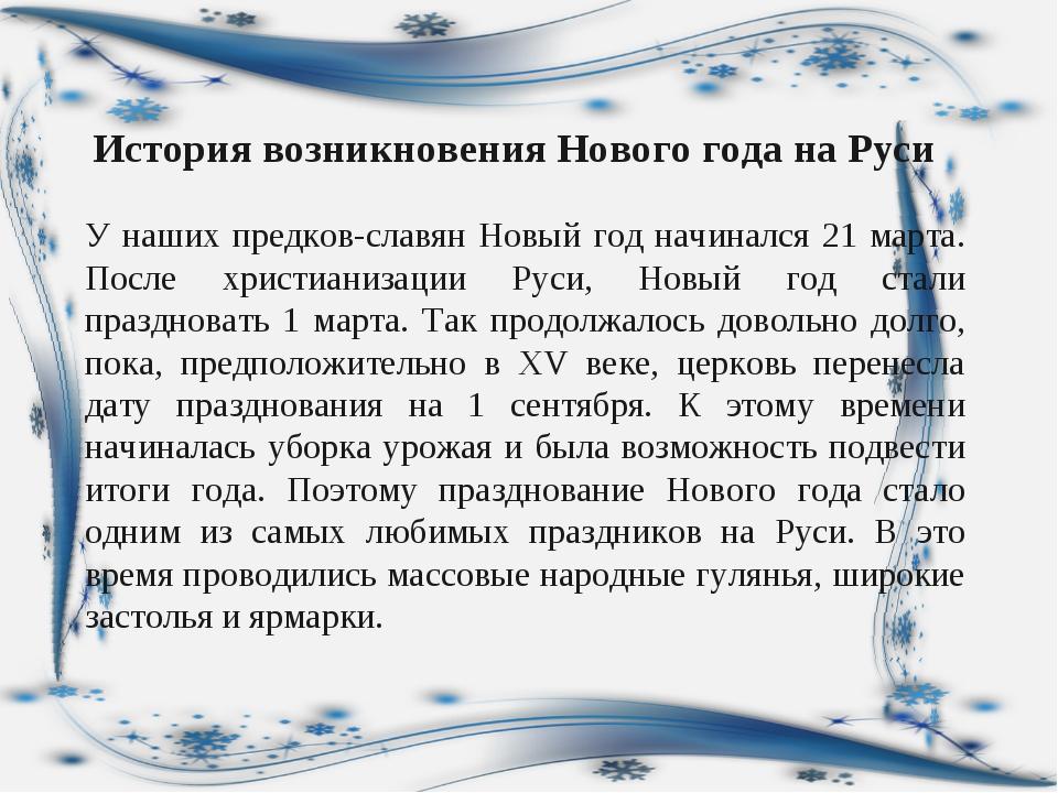 История возникновения Нового года на Руси У наших предков-славян Новый год на...