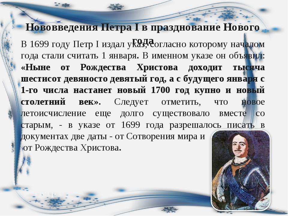 Нововведения Петра I в празднование Нового года В 1699 году Петр I издал указ...