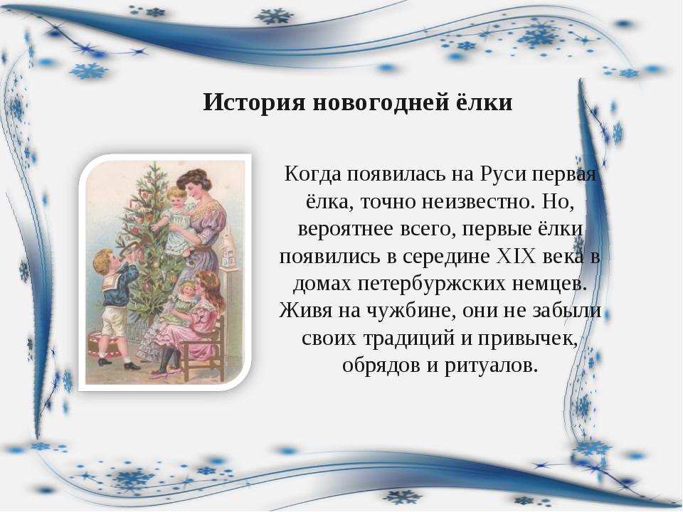 История новогодней ёлки Когда появилась на Руси первая ёлка, точно неизвестно...