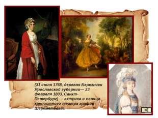 (31 июля 1768, деревня Березники Ярославской губернии— 23 февраля 1803, Санкт