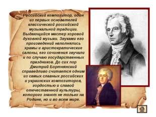 Российский композитор, один из первых основателей классической российской муз