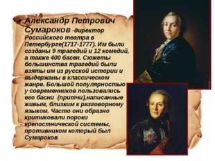 Александр Петрович Сумароков -директор Российского театра в Петербурге(1717-1