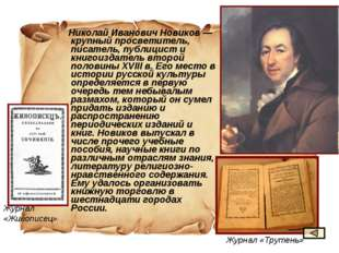 Николай Иванович Новиков— крупный просветитель, писатель, публицист и книго
