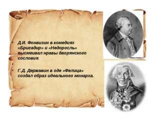 Д.И. Фонвизин в комедиях «Бригадир» и «Недоросль» высмеивал нравы дворянског