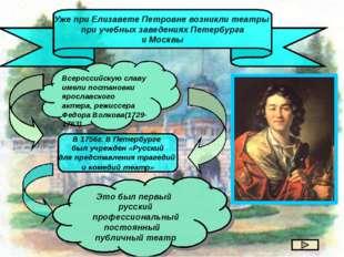 Уже при Елизавете Петровне возникли театры при учебных заведениях Петербурга