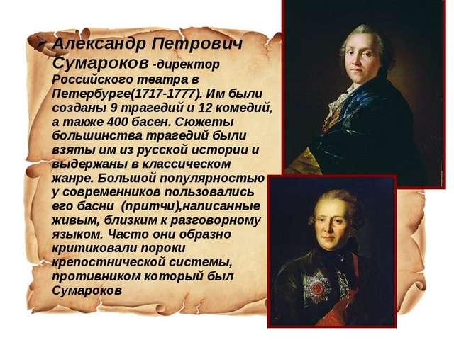 Александр Петрович Сумароков -директор Российского театра в Петербурге(1717-1...