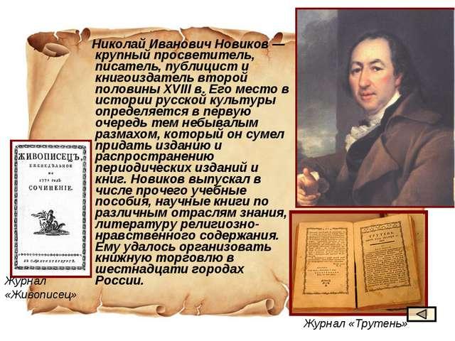 Николай Иванович Новиков— крупный просветитель, писатель, публицист и книго...