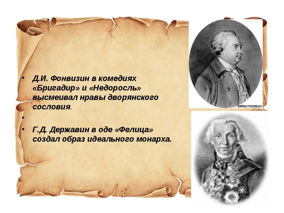 Д.И. Фонвизин в комедиях «Бригадир» и «Недоросль» высмеивал нравы дворянског...