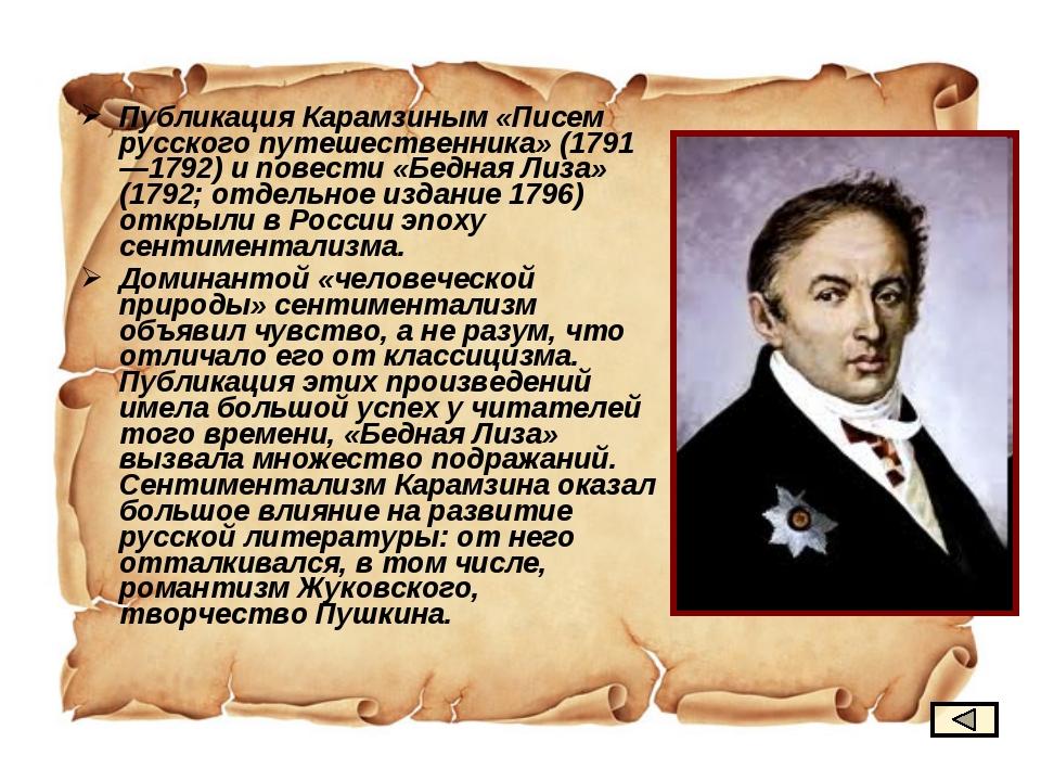 Публикация Карамзиным «Писем русского путешественника» (1791—1792) и повести...
