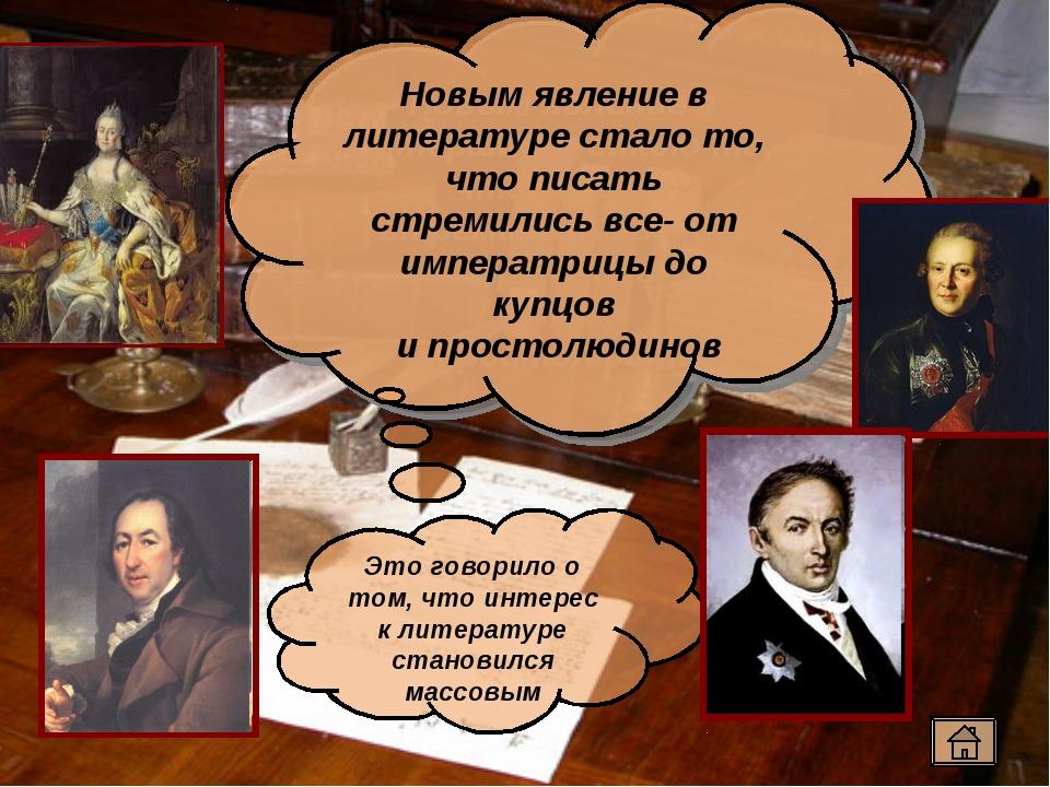 Новым явление в литературе стало то, что писать стремились все- от императриц...