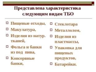 Представлена характеристика следующим видам ТБО Пищевые отходы, Макулатура, И