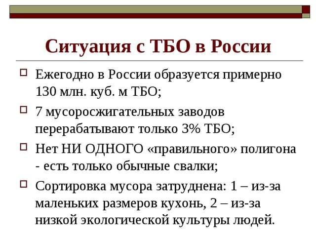 Ситуация с ТБО в России Ежегодно в России образуется примерно 130 млн. куб. м...