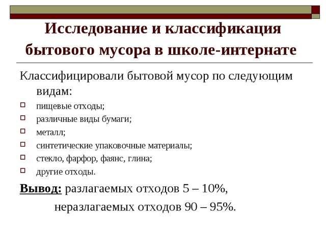 Исследование и классификация бытового мусора в школе-интернате Классифицирова...