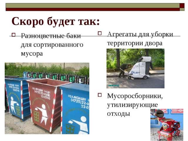 Скоро будет так: Разноцветные баки для сортированного мусора Агрегаты для убо...