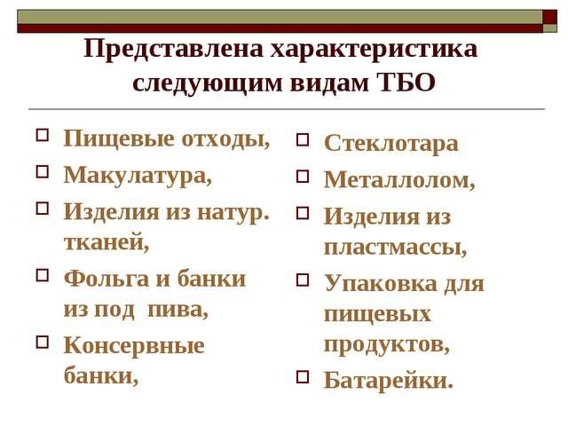Представлена характеристика следующим видам ТБО Пищевые отходы, Макулатура, И...