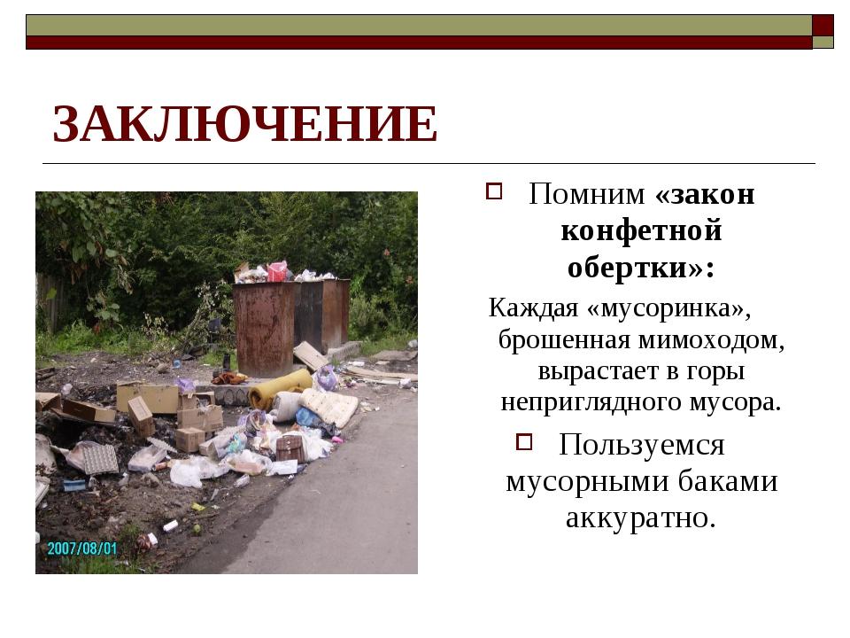 ЗАКЛЮЧЕНИЕ Помним «закон конфетной обертки»: Каждая «мусоринка», брошенная ми...