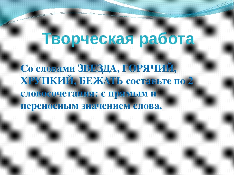 Творческая работа Со словами ЗВЕЗДА, ГОРЯЧИЙ, ХРУПКИЙ, БЕЖАТЬ составьте по 2...