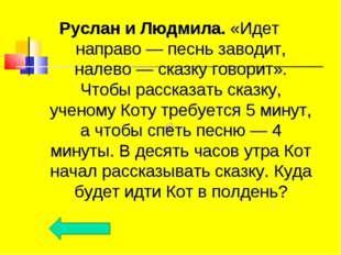 Руслан и Людмила. «Идет направо — песнь заводит, налево — сказку говорит». Чт