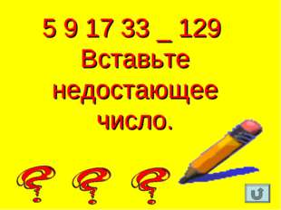 5 9 17 33 _ 129 Вставьте недостающее число.