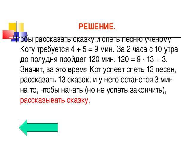 РЕШЕНИЕ. Чтобы рассказать сказку и спеть песню ученому Коту требуется 4+5=...