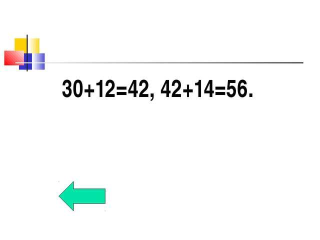 30+12=42, 42+14=56.