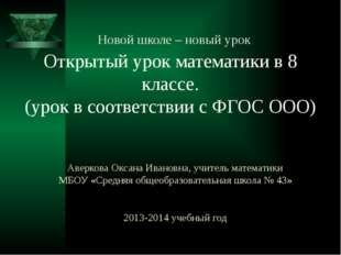 Аверкова Оксана Ивановна, учитель математики МБОУ «Средняя общеобразовательн