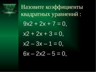 Назовите коэффициенты квадратных уравнений : 9х2 + 2х + 7 = 0, х2 + 2х + 3 =