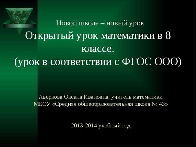Аверкова Оксана Ивановна, учитель математики МБОУ «Средняя общеобразовательн...