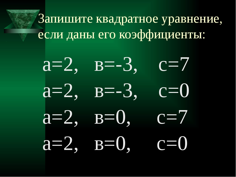 Запишите квадратное уравнение, если даны его коэффициенты: а=2, в=-3, с=7 а=2...